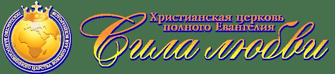 Христианская церковь Сила Любви пастор Криворучко Лариса