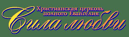 Христианская церковь Сила Любви в Киеве пастор Криворучко Лариса