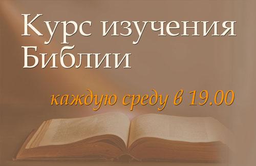 Курс изучения библии в Киеве картинка