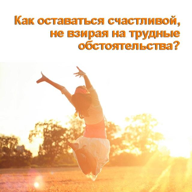 Как оставаться счастливой, не взирая на трудные обстоятельства картинка