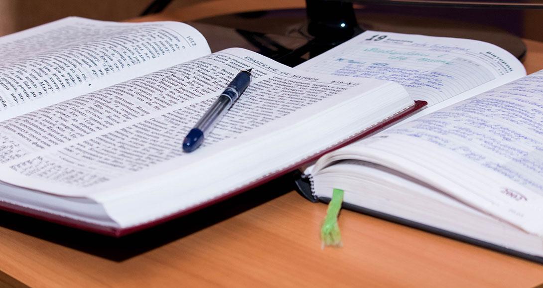 Конспект по изучению Библии миниатюра