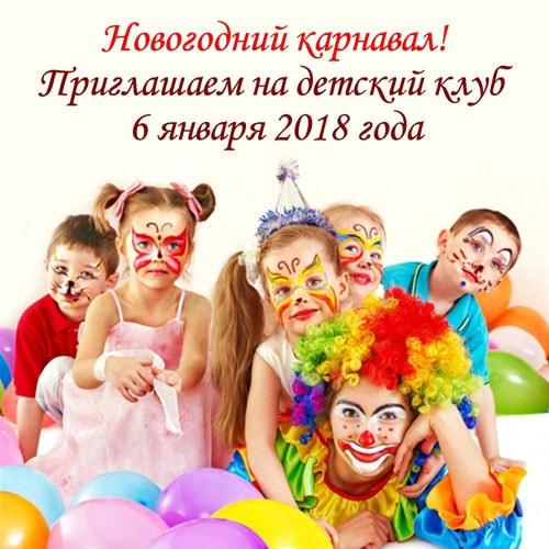Приглашаем на детский клуб 6 января 2018 миниатюра