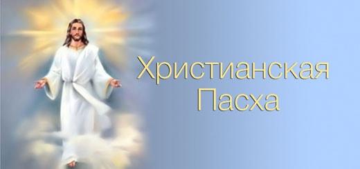 Христианская светлая Пасха миниатюра изображение