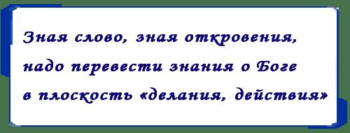 Цитата к проповеди о качественной жизни с Господом картинка