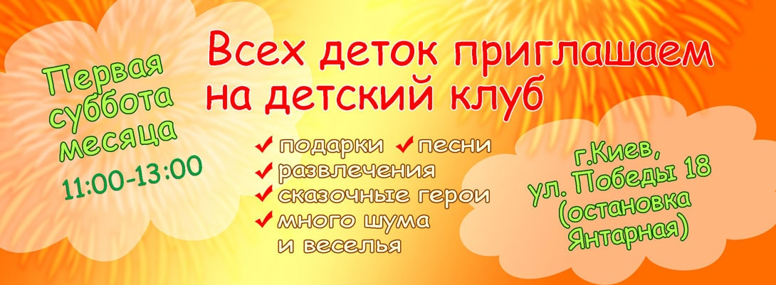 Приглашаем на детский клуб в Киеве картинка