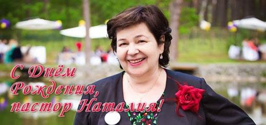 Пастор Наташа, с днем рождения! май-2020 миниатюра